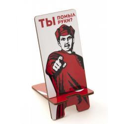 Сборная модель Подставка для телефона. Ты помыл руки?, 16,5х7 см