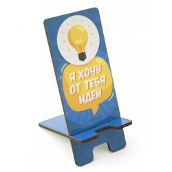 Сборная модель Подставка для телефона. Я хочу от тебя идей, 16,5х7 см
